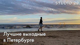 Питерский влог   Гастрономический тур, Финский залив, Мариинский театр