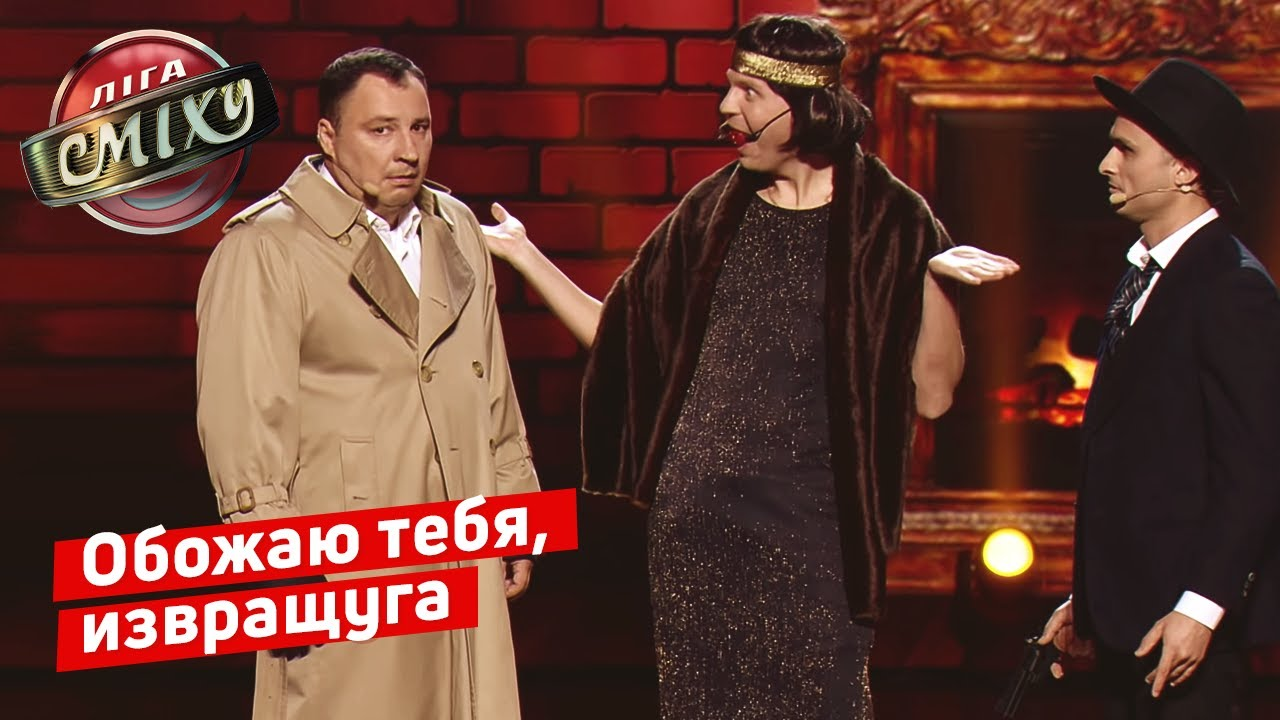 Бонни и Клайд грабят ПривЕт Банк - Днепр | Лига Смеха 2019