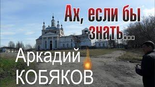 Аркадий КОБЯКОВ - Ах, если бы знать (2014)