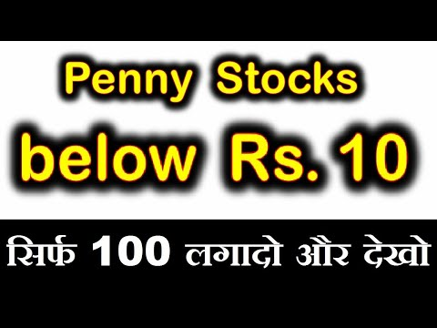 Below ₹10 Best Penny Stocks #2020  ⚫Best #PennyShares To Buy now⚫top #multibagger #pennystocks #SMKC