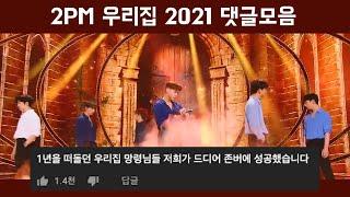 투피엠 우리집 2021ver 댓글모음