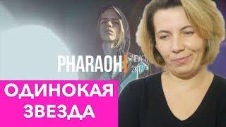 Реакция МАМЫ на PHARAOH - ОДИНОКАЯ ЗВЕЗДА