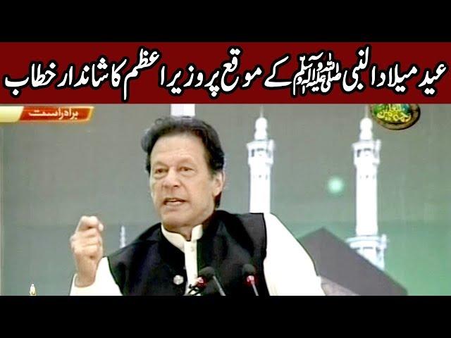 12 Rabi Ul Awal | PM Imran Khan Speech Today | 10 November 2019 | Expess News