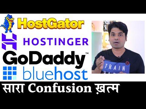 Best Web Hosting For WordPress 2020 | Best Hosting plan Compared | Godaddy India Vs Hosginger India