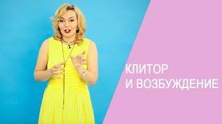 🌷 Клитор и возбуждение. ⭐ Сексология с Татьяной Славиной