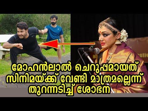 ആരും പറയാത്തത് തുറന്ന് പറഞ്ഞ് ശോഭന | Shobana open up a fact about Mohanlal new look