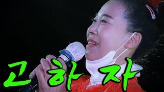 고하자 품바~4월9일 칠곡 품바 페스티벌 첫 날 공연