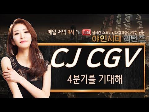CJ CGV(079160), 4분기를 기대해