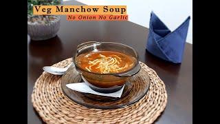 વેજ મનચાઉ સૂપ | ડુંગળી લસણ વગર | Veg Manchow Soup | No Onion No Garlic | Restaurant Style | Recipe