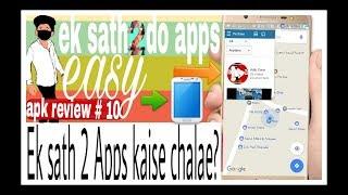 (3 sec)Ek sath 2 do Apps kaise use kare(apk review # 10)HINDI;URDU