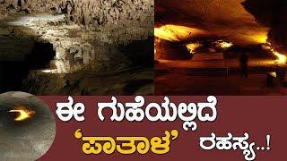 ಈ ಗುಹೆಯಲ್ಲಿದೆ ಭೂಗರ್ಭದ ಅದ್ಭು ಲೋಕ..! India's mysterious caves..!