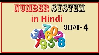 Number system in hindi part-4 For ,SSC,railway,patwari,vypam and other competitive exam