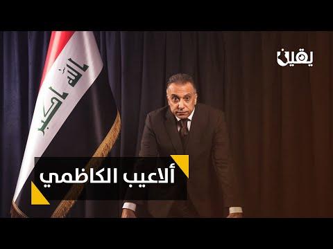 ألاعيب #الكاظمي.. #الميليشيات تستعرض قوتها في #بغداد