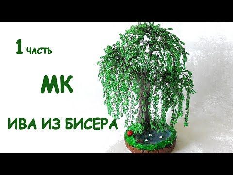 Ива из бисера своими руками. Часть I. МК / DIY Willow Tree Beads I part