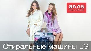 Видео-обзор стиральных машин LG