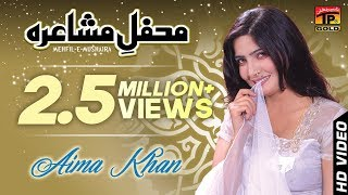vuclip Aima Khan | Comedy Mehfil Mushaira | Muhaira Album 7 | Thar Production