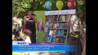 Библиотека под открытым небом начала свою работу в Актобе