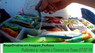 Рыбалка в  черте г.Томска на Томи 07.07.19.