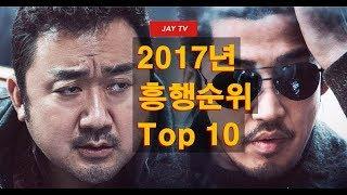 2017년 영화 흥행순위 Top10 #Jay TV