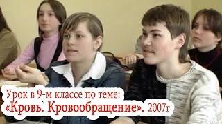 Школа №2, 2007 год  Урок в 9 классе по теме «Кровь. Кровообращение»