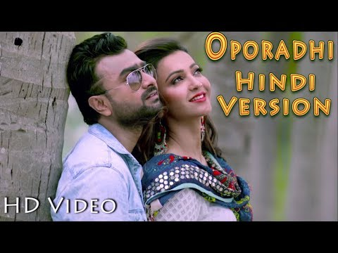 Oporadhi Hindi Version Video Song | Oporadhi Hindi Song | Hindi New Song 2018