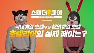 호텔리어의 스펙과 연봉 공개합니다! (Feat. 호텔이…