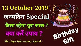 Happy Birthday 🎂   13 October 2019   the Complete year   education   Love Life   Job   Business