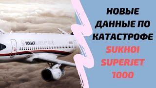 Аэрофлот обвинили в дискредитации Сухой Superjet 100