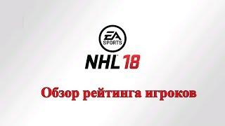 НХЛ 18 Обзор рейтинга игроков(, 2017-07-26T13:11:45.000Z)