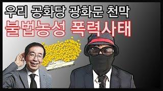 우리공화당 광화문광장 폭력 불법 농성에 대한 견해