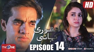 Adhuri Kahani | Episode 14 | TV One Drama | 13 December 2018