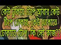 Dustu misti bangla dhadha#FUN2VIDEO