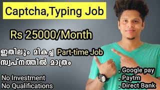 EARN WITH MOBILE- Captcha-typing Job🔥  Rs650/Day  Work from home   online genuine Jobs   online jobs
