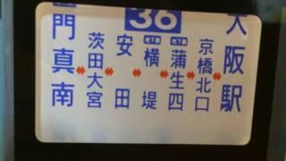 大阪市バスミニミニ方向幕【中津営業所 側面幕】幕回し