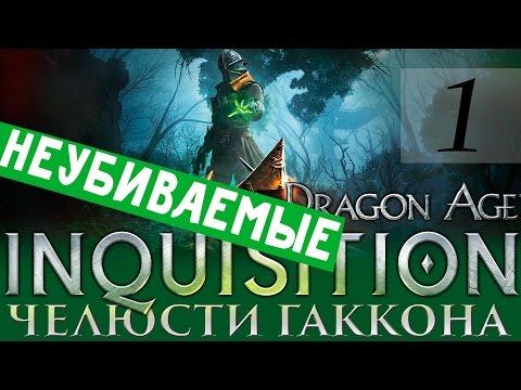 1 [Неубиваемые твари ] DRAGON AGE ИНКВИЗИЦИЯ DLC Челюсти Гаккона ПРОХОЖДЕНИЕ