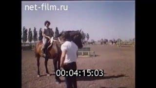Конный спорт в СССР