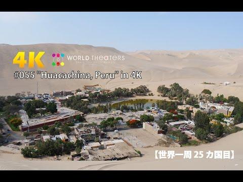 """#055 """"Huacachina, Peru"""" in 4K (ワカチナ/ペルー)世界一周25カ国目"""