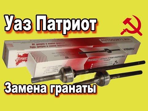Уаз Патриот 48 серия  Замена гранаты переднего моста