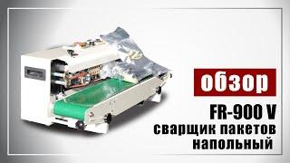 Сварщик пакетов напольный FR-900 V(, 2013-11-06T13:22:38.000Z)