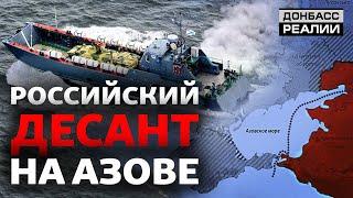 Морская операция России: к чему готовится Украина на Азове? | Донбасс Реалии