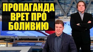 Download Свежая ложь и пропаганда первого канала Mp3 and Videos