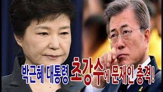 신의한수 생중계 10월 19일 / 박근혜 대통령 초강수에 문재인 충격!