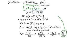 حل معادلة مثلثية للسنة الثانية ثانوي رقم 1
