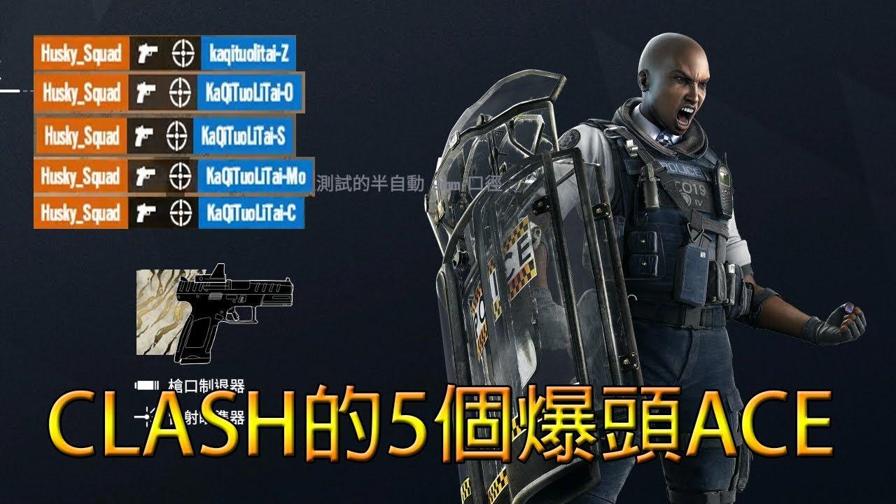 「虹彩六號」 哈士奇的R6日常(247)--Clash手槍OP!!只要是盾牌都是我的Main角