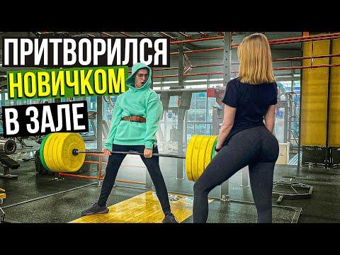 Мастер Спорта притворяется НОВИЧКОМ в ЗАЛЕ #5| ПРАНК НАД ТРЕНЕРОМ