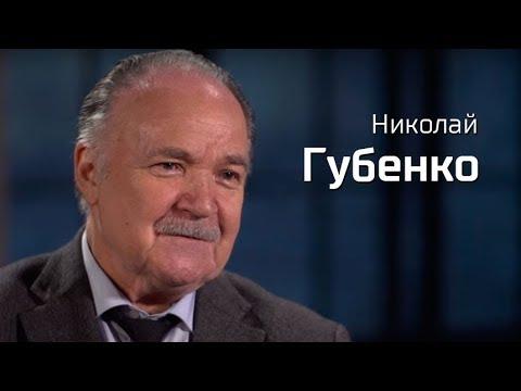По-живому. Николай Губенко