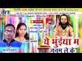 Gambar cover cg panthi geet- Ye bhuya m janam le ke- Virendr chaturvedi- Lata dhrit laahre- Chhattisgarhi song