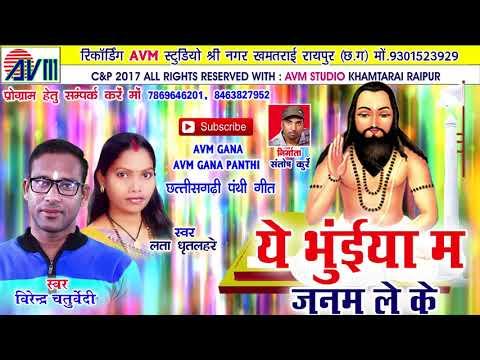 Cg Panthi Geet- Ye Bhuya M Janam Le Ke- Virendr Chaturvedi- Lata Dhrit Laahre- Chhattisgarhi Song