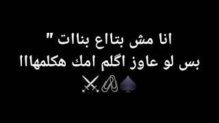 حالت واتس انا مش بتاع بنات🖕💔
