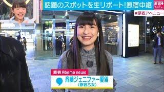 2016/11/1 AbemaTV 原宿アベニュー ふわふわ中継(斎藤ジェニファー愛里...